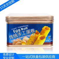 手工蛋卷铁盒定制 鸡蛋饼干铁罐 有机食品铁盒包装 正方形