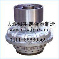 YOXEZ560液力偶合器 YOXEZ750液力偶合器 YOXEZ866液力偶合器 大连液力偶合器