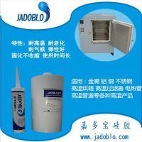 南京耐高温硅胶,耐高温硅橡胶,耐高温硅酮胶 厂家直销