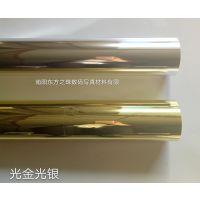 弱溶剂背胶光金光银胶片