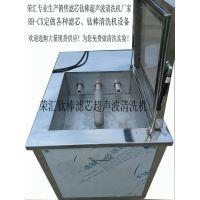 荣汇超声专业生产RHXL型定做钛棒滤芯钛超声波清洗机
