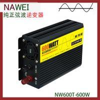 NAWEI600T纯正弦波逆变器12V/220V车载正弦波逆变器