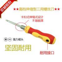 红黄柄伸缩型多用螺丝刀/热销/批发/供货