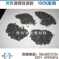 恒兴 海绵铁滤料 作用 价格 海绵铁滤料 水过滤专用 150 3818 1629