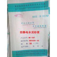 北京防静电不发火水泥砂浆厂家报价-防静电防火花砂浆施工规范及保养护理