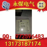 陕西榆林神木HR-400磁力启动器综合保护装置值得拥有