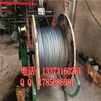 供应无扭编制钢丝绳厂家直销货到付款