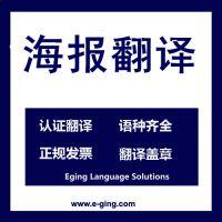 哈尔滨啤酒海报翻译中译英母语润色丨上海翻译公司