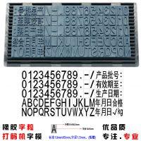 格美诺橡胶字粒LC1005粗槽字版英文数字组合活字印10mm厂家直销