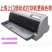 上海浦东爱普生(epson)LQ730k打印机维修,Epson LQ-690打印机维修点,不亮不开机