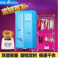 Mition/美承 干衣机 01MA衣柜烘干机超大暖风