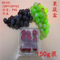 透明果蔬盒一次性包装盒小号塑料包装盒樱桃精品包装 水果盒125g
