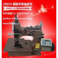 新款特种地毯机器 奥玲RNEX5-3D 全自动电脑 新款特种垫包缝机 缝纫机
