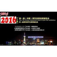 2016上海餐饮连锁加盟展览会