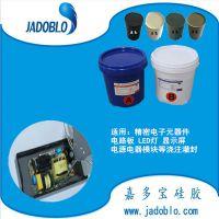 jadoblo供应加成型电源硅胶 LED电子灌封胶工业用途