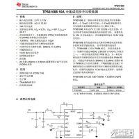 供应TPS61088移动电源-升压IC PI原装