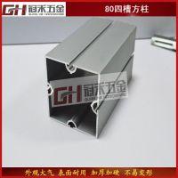 冠禾8分方柱|8分八槽方柱|8分四槽方柱|特装展位方柱铝材厂家供货