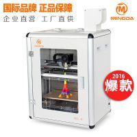 桌面级工业3D打印机深圳洋明达厂家直销快速成型FDM3D打印机