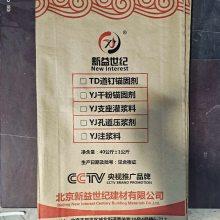 TD道钉锚固剂 道钉锚固剂厂家 北京新益