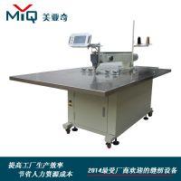 美亚奇厚料自动长臂机   自动模板缝纫机  山东数控模板缝纫机