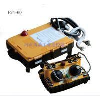 禹鼎F24-60双杆多向万能工业遥控器,天车行车遥控器,泵车遥控器