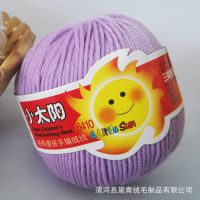 三利正品 小太阳童装绒线 羔羊绒混纺 宝宝绒 中细毛线 手编