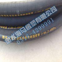 海马牌耐高温耐高压胶管蒸汽软管DN50蒸汽管高温蒸汽胶管