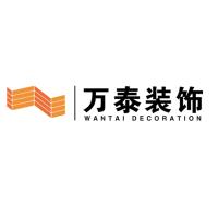 济宁万泰建筑装饰设计有限公司