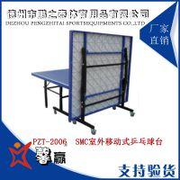 室外SMC乒乓球台 标准乒乓球台尺寸 标准比赛用乒乓球桌