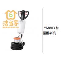 青岛家政YM803 加重翻新机全国大量供应