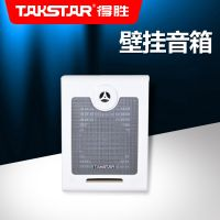 Takstar/得胜 EBS-10W 壁挂音箱 广播系统 工程安装