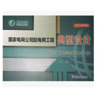 《国家电网公司配电网工程典型设计(2016年版) 10kV架空线路分册》