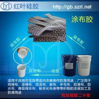 供应雨伞布专用涂布胶防水防潮涂布硅胶