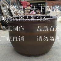 陶瓷洗浴缸 陶瓷洗浴大缸 景德镇陶瓷洗浴大缸 洗浴中心陶瓷大缸