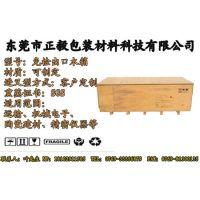 东莞哪里有木制熏蒸胶合包装箱|东莞生产熏蒸胶合木制木箱