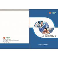 顺德产品手册,企业画册制作,宣传册目录设计,说明书图册印刷