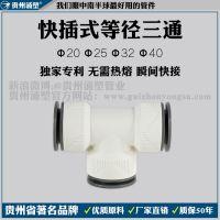 供应贵州涌塑 快接管件 免热熔 厂家批发量大优惠