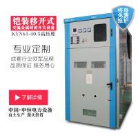 申恒电力KYN61-40.5铠装移开式交流金属封闭开关设备
