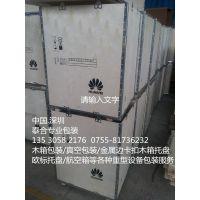 东莞出口免检木箱出口真空包装出口熏蒸包装