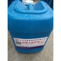 混凝土保养剂混凝土保湿剂混凝土保水剂