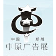 2017春季中国(郑州)第30届中原广告展