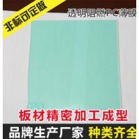 上海金山pc薄片透明塑料板、0.3mm薄片、彩色pvc片材、pc硬材质塑料片