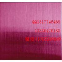 电动伸缩门饮水机面板用中国红拉丝不锈钢板 可调色 红色拉丝板