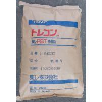 供应日本东丽玻纤增强耐磨损抗翘曲阻燃级PBT:1184GA-15,1164G15,1201G-15