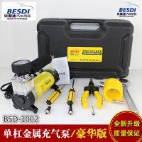 贝斯迪BSD-1002 12V车用充气泵 单缸打气泵 打气机 金属充气泵
