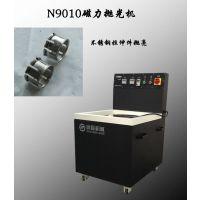 上海不锈钢磁力抛光机N9510 厂家直销 现货供应