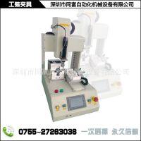 自动化设备 非标自动化设备 同富电子产品制造设备工厂
