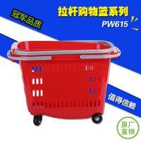 供应超市购物篮手提,拉杆式购物篮塑料,卖场购物篮 带轮购物篮