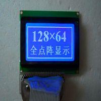 12864液晶显示屏 12864LCM模块