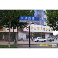 江苏路名 牌生产厂家 江苏路名 牌在哪里购买